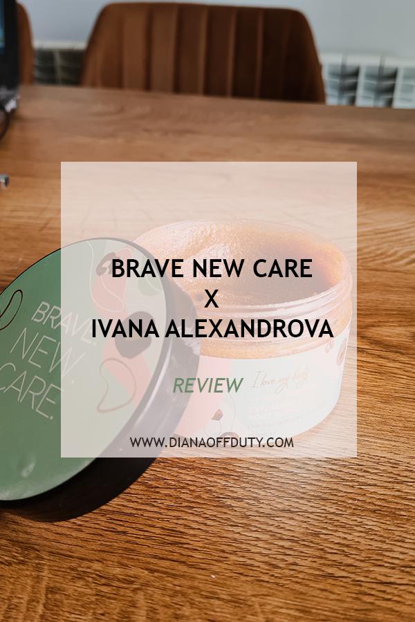 brave new care x ivana alexandrova мнение