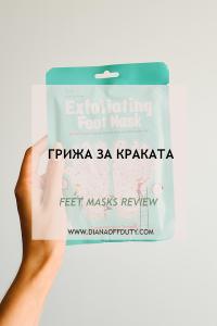 Корейските ексфолиращи маски за крака