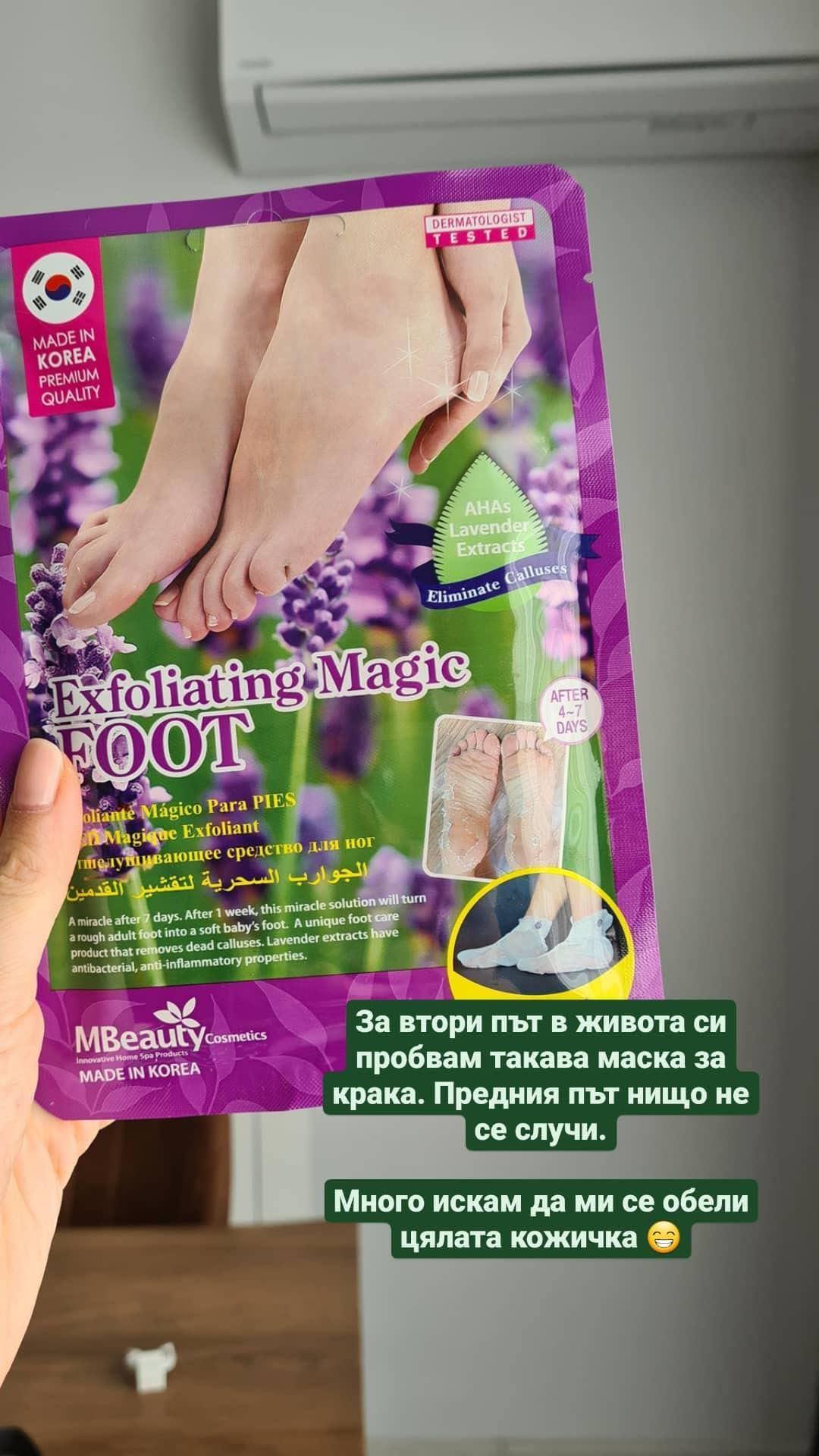 корейска ексфолираща маска за крака magic foot