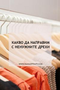 дрехи втора употреба dianaoffduty